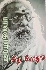 இது போதும் - பாலகுமாரன் IDHU PODHUM by Balakumaran
