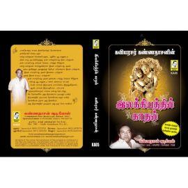 கவிஞர் கண்ணதாசனின் இலக்கியத்தில் காதல் - ILAKIYATHIL KAADHAL - KANNADASAN - Audio CD