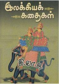 இலக்கிய கதைகள் - Ilakkiya Kathaikal
