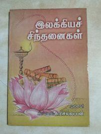 Ilakkiya Sinthanaigal by Dr. Silamboli Chellappan இலக்கியச் சிந்தனைகள் - முனைவர் சிலம்பொலி சு. செல்லப்பன்