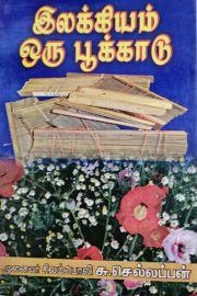 Ilakkiyam Oru Pookaadu by Dr. Silamboli Chellappan இலக்கியம் ஒரு பூக்காடு - முனைவர் சிலம்பொலி சு. செல்லப்பன்