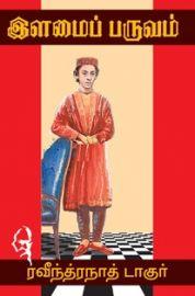 இளமைப்பருவம் (சேலே வேலா) - Ilamaipparuvam