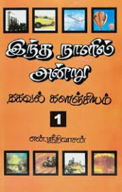 இந்த நாளில் அன்று - 1 - Indha Naalil Andru - 1 -  Inda Nalin Anru 1