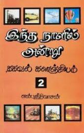 இந்த நாளில் அன்று - 2 - Indha Naalil Andru - 2 -  Inda Nalin Anru 2