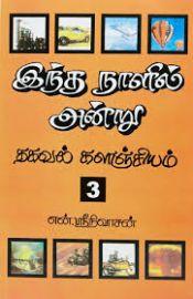 இந்த நாளில் அன்று - 3 - Indha Naalil Andru - 3 -  Inda Nalin Anru 3