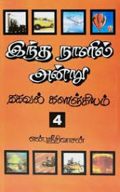 இந்த நாளில் அன்று - 4 - Indha Naalil Andru - 4 -  Inda Nalin Anru 4