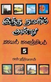 இந்த நாளில் அன்று - 5 - Indha Naalil Andru - 5 -  Inda Nalin Anru 5