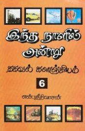 இந்த நாளில் அன்று - 6 - Indha Naalil Andru - 6 - Inda Nalin Anru 6