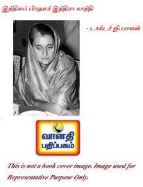 இந்தியப் பிரதமர் இந்திரா காந்தி - டாக்டர் ஜி.பாலன் - India Pradhamar Indira Gandhi - Indian Prime Minister Indira Gandhi