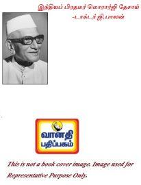 இந்தியப் பிரதமர் மொரார்ஜி தேசாய் - டாக்டர் ஜி.பாலன் - India Pradhamar Moraarji Desai - Indian Prime Minister Morarji Desai