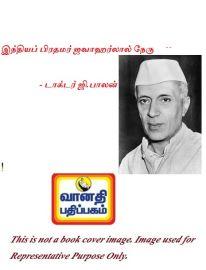 இந்தியப் பிரதமர் ஜவாஹர்லால் நேரு - டாக்டர் ஜி.பாலன் - India Prathamar Jawaharlal Nehru - Indian Prime Minister Jawaharlal Nehru