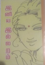 இனிய இல்லறம் - பாலாஜி Iniya Illaram by Balaji
