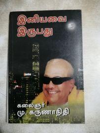 Iniyavai Irubadhu - Travel Book by Kalaignar M Karunanidhi இனியவை இருபது - பயண நூல் - கலைஞர் மு. கருணாநிதி