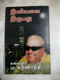 Iniyavai Irubadhu by Kalaignar M Karunanidhi -Tamil இனியவை இருபது - கலைஞர் மு. கருணாநிதி