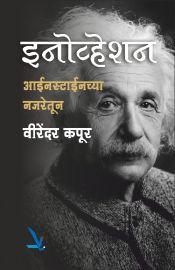 Innovation Einstein Chya Najretun