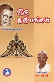 இரு துருவங்கள் - Iru Dhuruvangal
