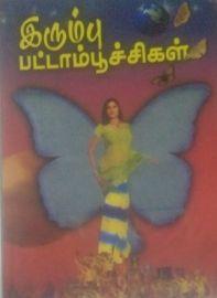 Irumbu Pattampoochigal by Rajeshkumar இரும்பு பட்டாம்பூச்சிகள் - ராஜேஷ்குமார்