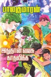 Idhudhan Vayadhuu Kaadhalika - இதுதான் வயது காதலிக்க