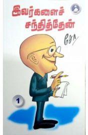 இவர்களைச் சந்தித்தேன் பாகம் - 1 - Ivarkalaich Santhithen Paagam - 1