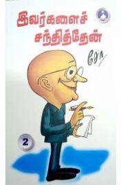 இவர்களைச் சந்தித்தேன் பாகம் - 2 - Ivarkalaich Santhithen Paagam - 2