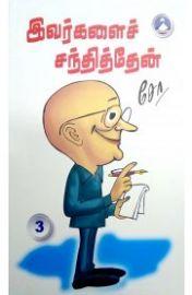 இவர்களைச் சந்தித்தேன் பாகம் - 3 - Ivarkalaich Santhithen Paagam - 3
