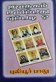 ஜாதகம் பார்ப்பது எப்படி? - புலியூர் பாலு - Jaathagam Paarpadhu Eppadi? by Puliyur Balu