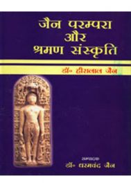 Jain Parampara Aur Shramad Sanskriti