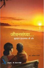 Jeevansandhy - Khushahal Vrudhavasta ki aur
