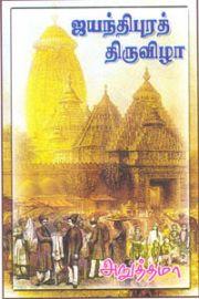 ஜெயந்திபுர திருவிழா - Jeyanthipura Thiruvizha