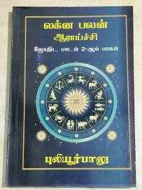 Jothida Paadam Paagam 2 (Lagna Palan Aaraichi) by Puliyur Balu ஜோதிட பாடம் பாகம் 2 (லக்ன பலன் ஆராய்ச்சி) - புலியூர் பாலு