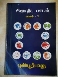 Jothida Paadam Paagam 3 by Puliyur Balu ஜோதிட பாடம் பாகம் 3 - புலியூர் பாலு