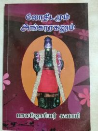 Jothidamum Ankaraganum by  Jothisha Beeshmar Dr.Bala Josiyar Swami ஜோதிடமும் அங்காரகனும் - ஜோதிஷ பீஷ்மர் டாக்டர் பால ஜோசியர் சுவாமி