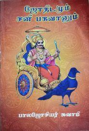 Jothidamum Sani Bhagawanum by  Jothisha Beeshmar Dr.Bala Josiyar Swami ஜோதிடமும் சனி பகவானும் - ஜோதிஷ பீஷ்மர் டாக்டர் பால ஜோசியர் சுவாமி