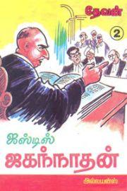 ஜஸ்டிஸ் ஜகந்நாதன் - 2 - Justice Jagannathan - 2
