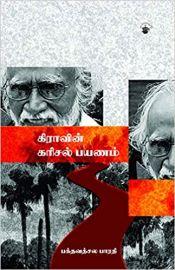 கி.ரா.வின் கரிசல் பயணம் - K.R.Vin Karisal Payanam - Ki Ra vin  Karical Painam