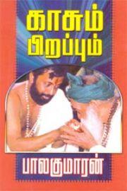 Kaasum Pirappum - காசும் பிறப்பும்