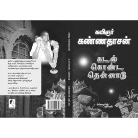 Kadal Konda Thennadu / கடல் கொண்ட தென்னாடு