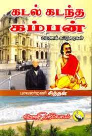 கடல் கடந்த கம்பன் - Kadal Kadantha Kamban