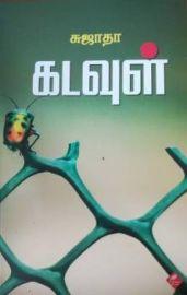 Kadavul - Sujatha/ கடவுள்