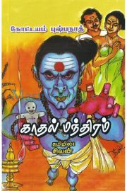 காதல் மந்திரம் - Kadhal Mandhiram