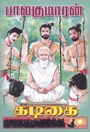 Kadigai - கடிகை