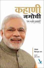 Kahani NaMo chi ?. Ek Rajkiya Pravas