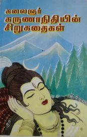 Kalaignar Karunanidhiyin Sirukathaigal கலைஞர் கருணாநிதியின் சிறுகதைகள்