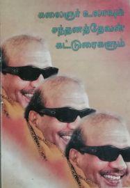 Kalaignar Ulaavum Santhanathevan Katturaigalum கலைஞர் உலாவும் சந்தனத்தேவன் கட்டுரைகளும் - கலைஞர் மு. கருணாநிதி
