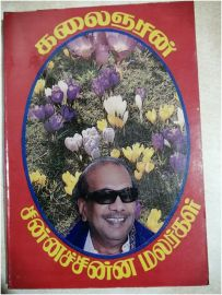 Kalaignarin Chinnachinna Malargal by Kalaignar M Karunanidhi கலைஞரின் சின்னச்சின்ன மலர்கள் - கலைஞர் மு. கருணாநிதி