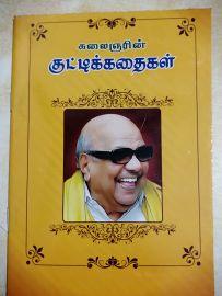 Kalaignarin Kutti Kathaigal கலைஞரின் குட்டிக்கதைகள் - கலைஞர் மு. கருணாநிதி