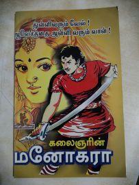 Kalaignarin Manoghara (Story Dialogue) Kalaignar M Karunanidhi கலைஞரின் மனோகரா (கதை வசனம்) - கலைஞர் மு. கருணாநிதி. துள்ளி வரும் வேல்!  ஆவேசத்தை அள்ளி வரும் வாள்!