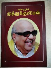Kalaignarin Muthukuviyal கலைஞரின் முத்துக்குவியல் - கலைஞர் மு. கருணாநிதி