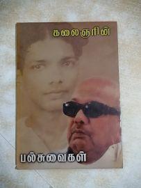 Kalaignarin Palsuvaigal கலைஞரின் பல்சுவைகள் - கலைஞர் மு. கருணாநிதி