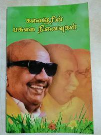 Kalaignarin Pasumai Ninaivugal கலைஞரின் பசுமை நினைவுகள் - கலைஞர் மு. கருணாநிதி